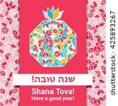 rosh hashana   jewish new year... | Shutterstock .eps vector #425893267