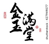 chinese new year calligraphy ... | Shutterstock .eps vector #427949077
