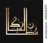 golden glossy arabic... | Shutterstock .eps vector #430536397
