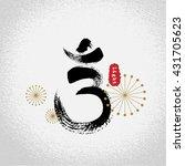 vector  yoga third eye chakras... | Shutterstock .eps vector #431705623