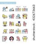 cat triplets emoji  vector... | Shutterstock .eps vector #432673663