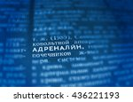 Small photo of Adrenaline Definition Word Text in Dictionary Page. Shallow depth of field. Russian language. Blue and white image