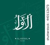 beautiful vector arabic... | Shutterstock .eps vector #440112673