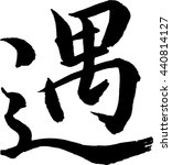 japanese calligraphy. meaning... | Shutterstock .eps vector #440814127