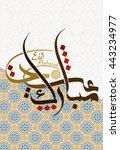 """eid mubarak"" greeting card  ... | Shutterstock .eps vector #443234977"