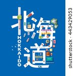 japan hokkaido   top view map... | Shutterstock .eps vector #443429053