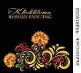 vector russian ethnic ornament .... | Shutterstock .eps vector #443819203