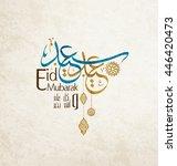 """eid mubarak"" greeting card  | Shutterstock .eps vector #446420473"