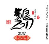 chinese calligraphy translation ...   Shutterstock .eps vector #446427217