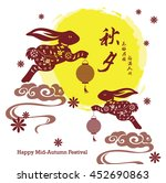 vector moon rabbits of mid... | Shutterstock .eps vector #452690863