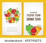 happy rosh hashana  shana tova... | Shutterstock .eps vector #455793073