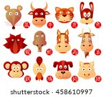 chinese zodiac animal signs as... | Shutterstock .eps vector #458610997