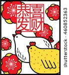 chinese new year year of the... | Shutterstock .eps vector #460852363