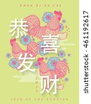 chinese new year year of the... | Shutterstock .eps vector #461192617