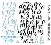 modern calligraphy cyrillic...   Shutterstock .eps vector #464437643