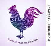 chinese year of the rooster... | Shutterstock .eps vector #468639677