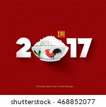 chinese new year card design... | Shutterstock .eps vector #468852077