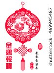 rooster year chinese zodiac... | Shutterstock .eps vector #469945487