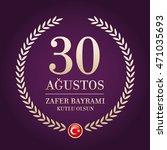 republic of turkey national... | Shutterstock .eps vector #471035693