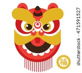 chinese new year lion dance... | Shutterstock .eps vector #471591527