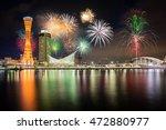 skyline and port of kobe tower... | Shutterstock . vector #472880977