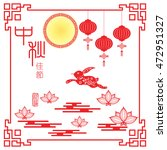 chinese mid autumn festival... | Shutterstock .eps vector #472951327