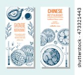 asian food banner set. asian...   Shutterstock .eps vector #473321443