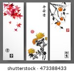 banners with red japanese maple ... | Shutterstock .eps vector #473388433