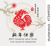 chinese year of rooster made by ...   Shutterstock .eps vector #473449333