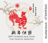 chinese year of rooster made by ... | Shutterstock .eps vector #473449363