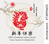 chinese year of rooster made by ... | Shutterstock .eps vector #473890603