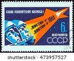 ussr   circa 1962  a stamp... | Shutterstock . vector #473957527