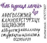 hand written cyrillic alphabet. ... | Shutterstock .eps vector #474777607