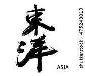 black hand drawn hieroglyphs... | Shutterstock .eps vector #475243813