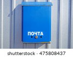 Postbox. Postbox  Blue. Rusty...