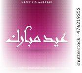 creative eid mubarak text... | Shutterstock .eps vector #476219353