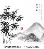 bamboo trees and fujiyama... | Shutterstock .eps vector #476229283
