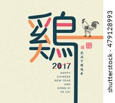 2017 chinese new year card.... | Shutterstock .eps vector #479128993