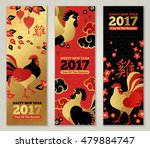 Vertical Banners Set With 2017...