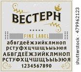 russian alphabet in western... | Shutterstock .eps vector #479962123