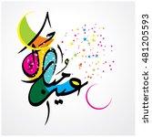 illustration of eid mubarak...   Shutterstock . vector #481205593