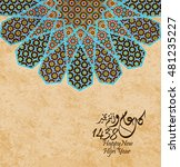 happy new hijri year 1438 ... | Shutterstock .eps vector #481235227