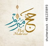haj mabrour greeting card for... | Shutterstock .eps vector #481235893
