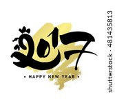 2017 happy new year greeting... | Shutterstock .eps vector #481435813