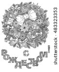 russian orthodox xmas. cyrillic....   Shutterstock .eps vector #483323353