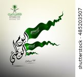saudi arabia national day in... | Shutterstock .eps vector #485203507