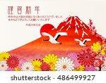 rooster crane fuji new year's... | Shutterstock .eps vector #486499927