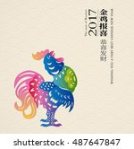 year of rooster chinese new... | Shutterstock .eps vector #487647847