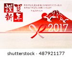rooster crane fuji new year's...
