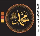 vector of arabic calligraphy... | Shutterstock .eps vector #490751407